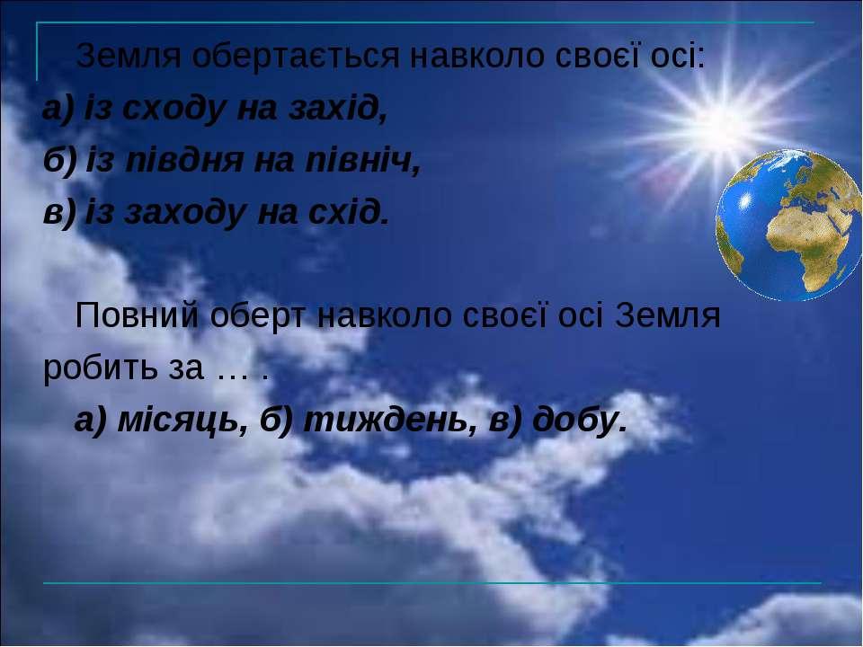Земля обертається навколо своєї осі: а) із сходу на захід, б) із півдня на пі...