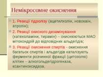 Немікросомне окиснення 1. Реакції гідролізу (ацетилхолін, новокаїн, атропін);...