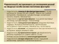 Ферментопатії, які призводять до спотворення реакції на лікарські засоби (впл...