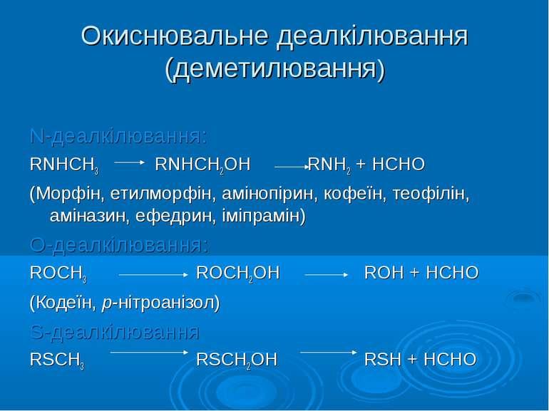 Окиснювальне деалкілювання (деметилювання) N-деалкілювання: RNHCH3 RNHСН2ОН R...