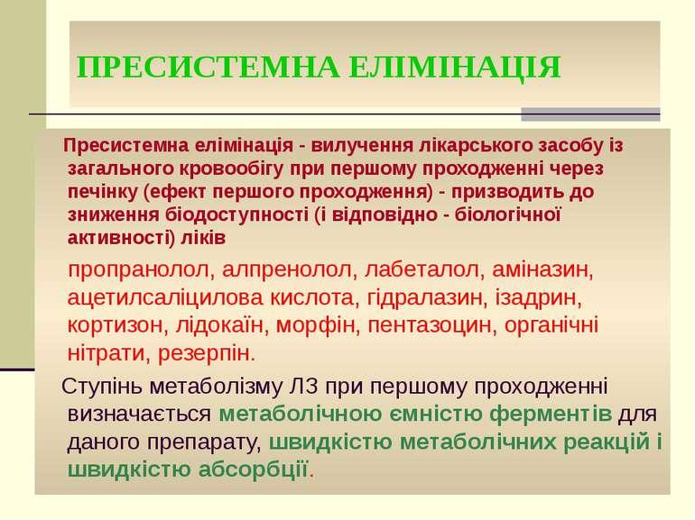 ПРЕСИСТЕМНА ЕЛІМІНАЦІЯ Пресистемна елімінація - вилучення лікарського засобу ...