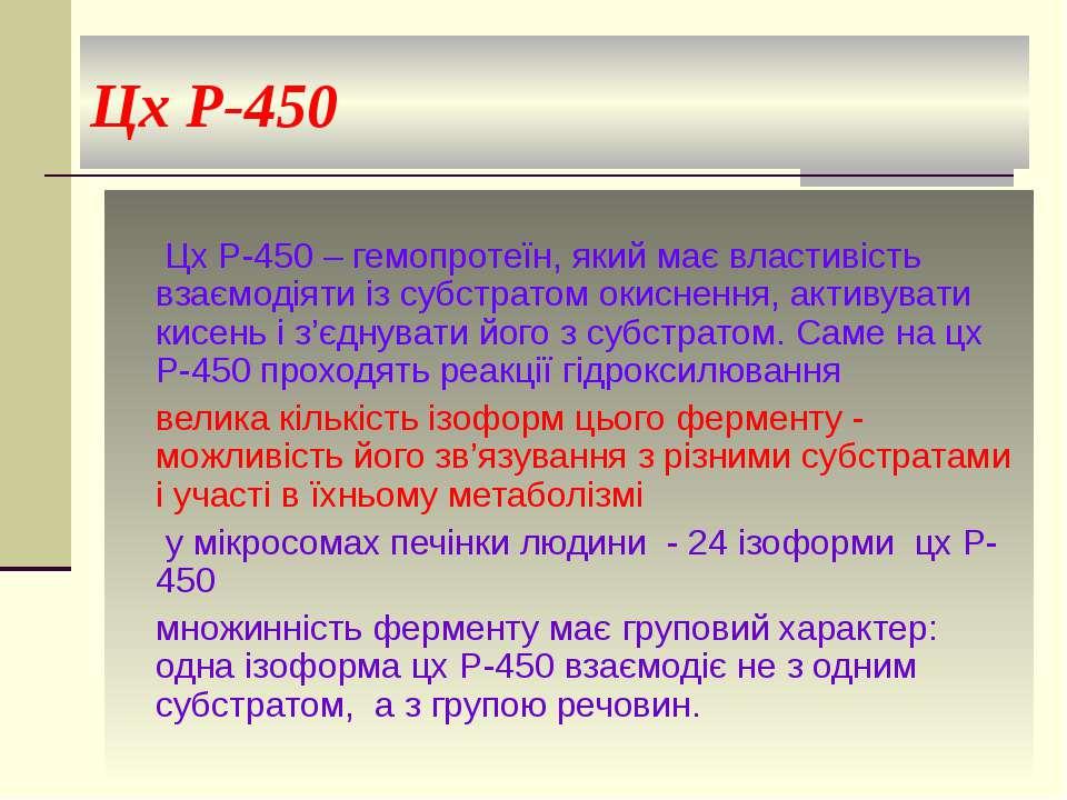 Цх Р-450 Цх Р-450 – гемопротеїн, який має властивість взаємодіяти із субстрат...