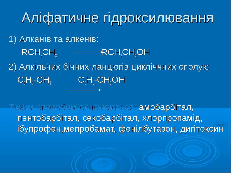 Аліфатичне гідроксилювання 1) Алканів та алкенів: RCH2CH3 RCH2CH2OH 2) Алкіль...