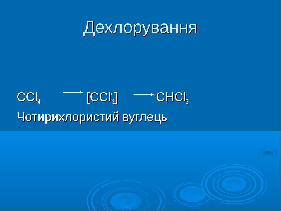 Дехлорування ССl4 [CCl·3] CHCl3 Чотирихлористий вуглець