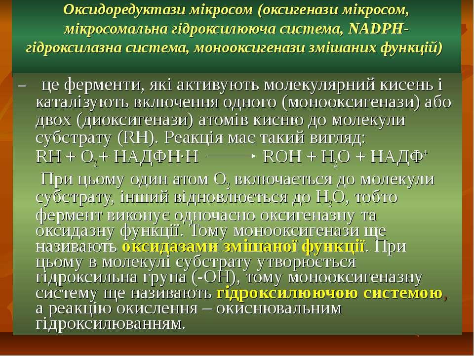 Оксидоредуктази мікросом (оксигенази мікросом, мікросомальна гідроксилююча си...