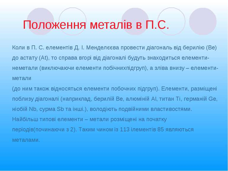Положення металів в П.С. Коли в П. С. елементів Д. І. Менделєєва провести діа...