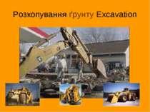 Розкопування ґрунту Excavation