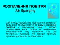 РОЗПИЛЕННЯ ПОВІТРЯ Air Sparging Цей метод передбачає підвищення швидкості вил...