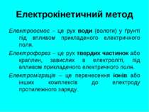 Електрокінетичний метод Електроосмос – це рух води (вологи) у ґрунті під впли...