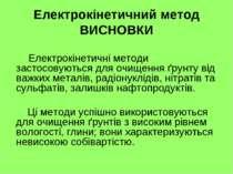 Електрокінетичний метод ВИСНОВКИ Електрокінетичні методи застосовуються для о...