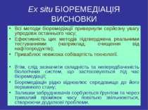 Ex situ БІОРЕМЕДІАЦІЯ ВИСНОВКИ Всі методи біоремедіації привернули серйозну у...