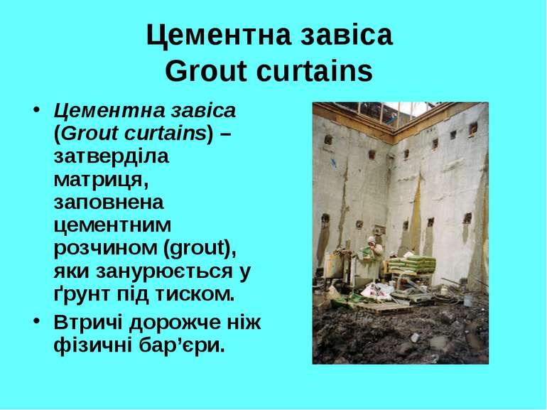 Цементна завіса Grout curtains Цементна завіса (Grout curtains) – затверділа ...