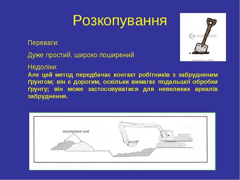 Розкопування Переваги: Дуже простий, широко поширений Недоліки: Але цей метод...