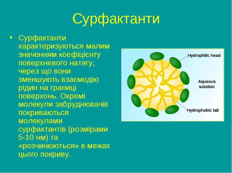 Сурфактанти Сурфактанти характеризуються малим значенням коефіцієнту поверхне...