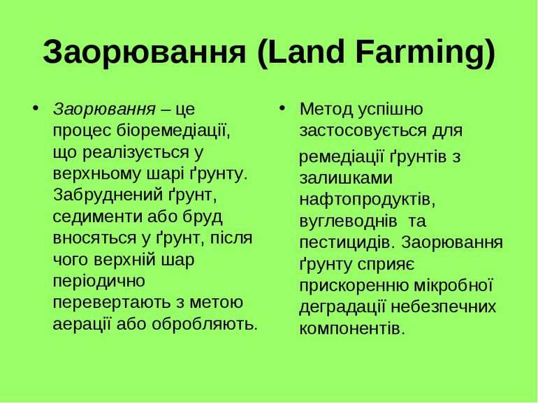 Заорювання (Land Farming) Заорювання – це процес біоремедіації, що реалізуєть...