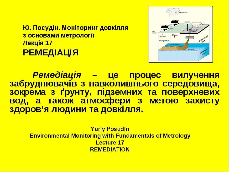 Ю. Посудін. Моніторинг довкілля з основами метрології Лекція 17 РЕМЕДІАЦІЯ Ре...