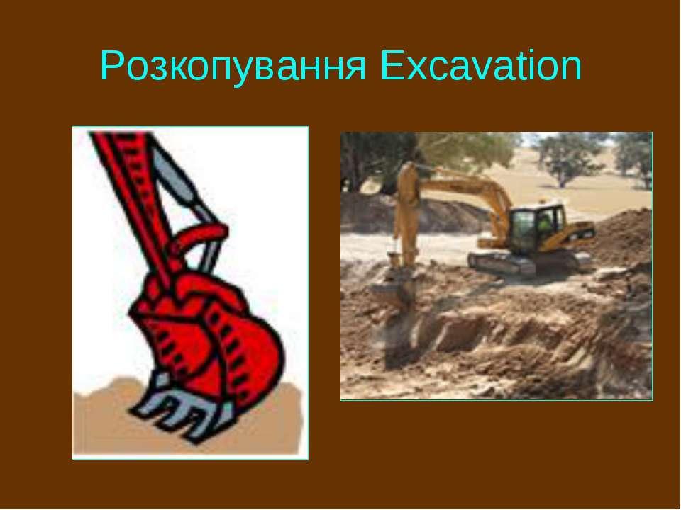 Розкопування Excavation