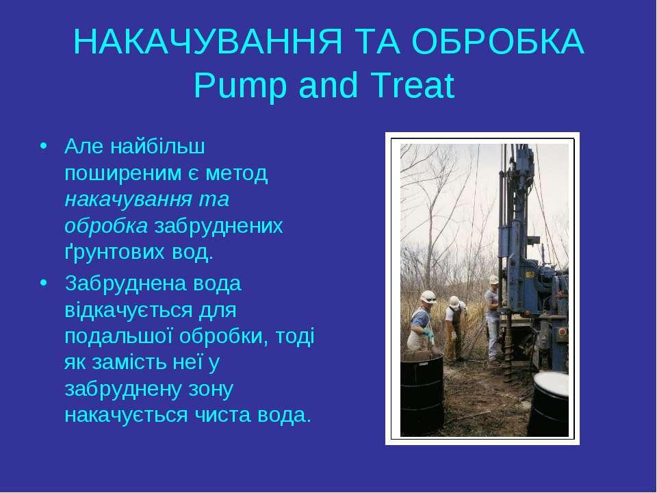 НАКАЧУВАННЯ ТА ОБРОБКА Pump and Treat Але найбільш поширеним є метод накачува...