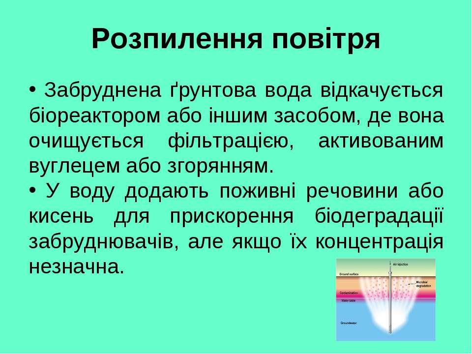 Розпилення повітря Забруднена ґрунтова вода відкачується біореактором або інш...