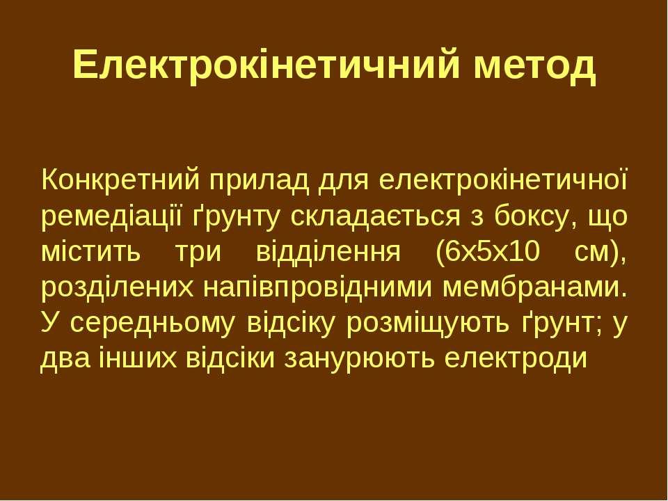 Електрокінетичний метод Конкретний прилад для електрокінетичної ремедіації ґр...