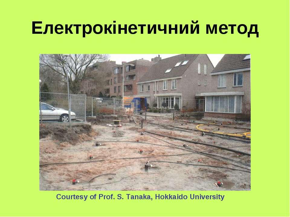 Електрокінетичний метод Courtesy of Prof. S. Tanaka, Hokkaido University