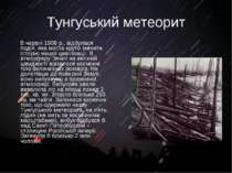 Тунгуський метеорит В червні 1908 р., відбулася подія, яка могла круто змінит...