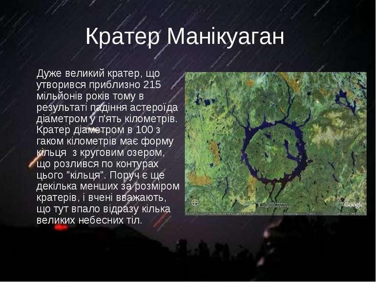 Кратер Манікуаган Дуже великий кратер, що утворився приблизно 215 мільйонів р...