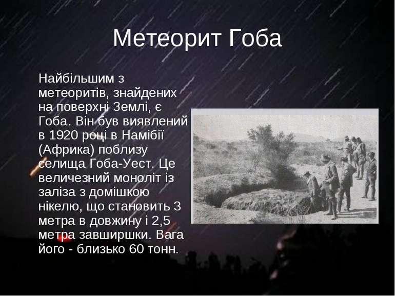 Метеорит Гоба Найбільшим з метеоритів, знайдених на поверхні Землі, є Гоба. В...