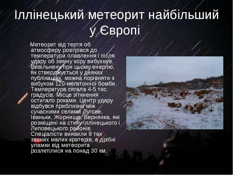 Іллінецький метеорит найбільший у Європі Метеорит від тертя об атмосферу розі...