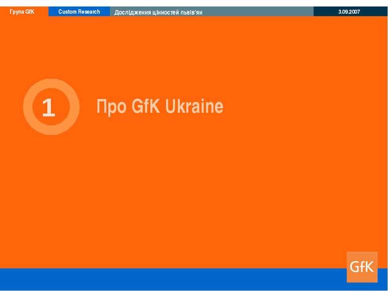1 Про GfK Ukraine 3.09.2007 Група GfK Custom Research Дослідження цінностей л...