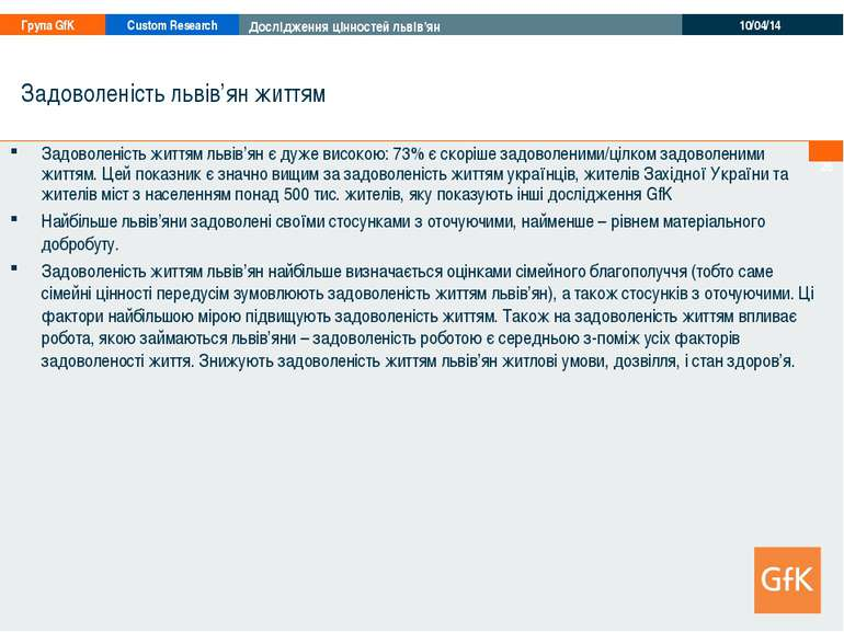 * Задоволеність львів'ян життям Задоволеність життям львів'ян є дуже високою:...