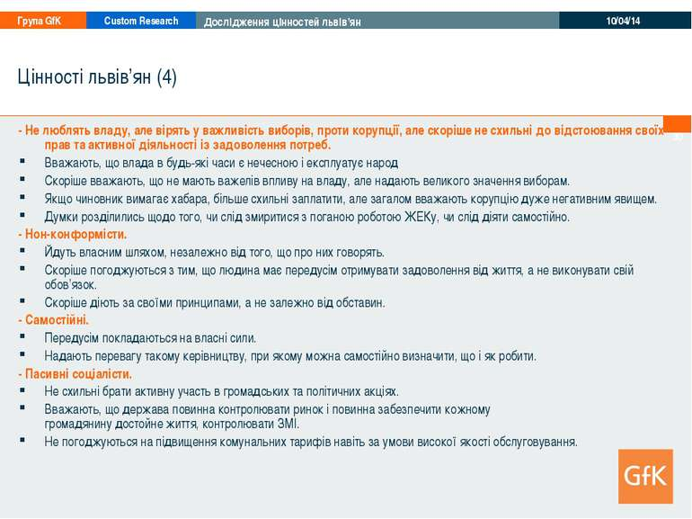 * Цінності львів'ян (4) - Не люблять владу, але вірять у важливість виборів, ...