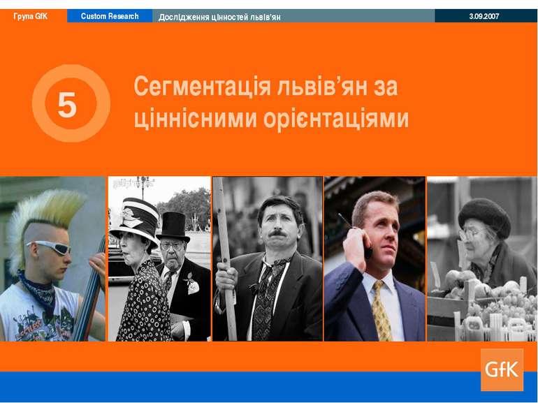 5 Сегментація львів'ян за ціннісними орієнтаціями 3.09.2007 Група GfK Custom ...