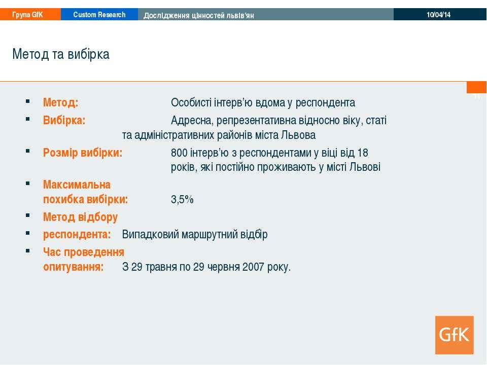 * Метод та вибірка Метод: Особисті інтерв'ю вдома у респондента Вибірка: Адре...