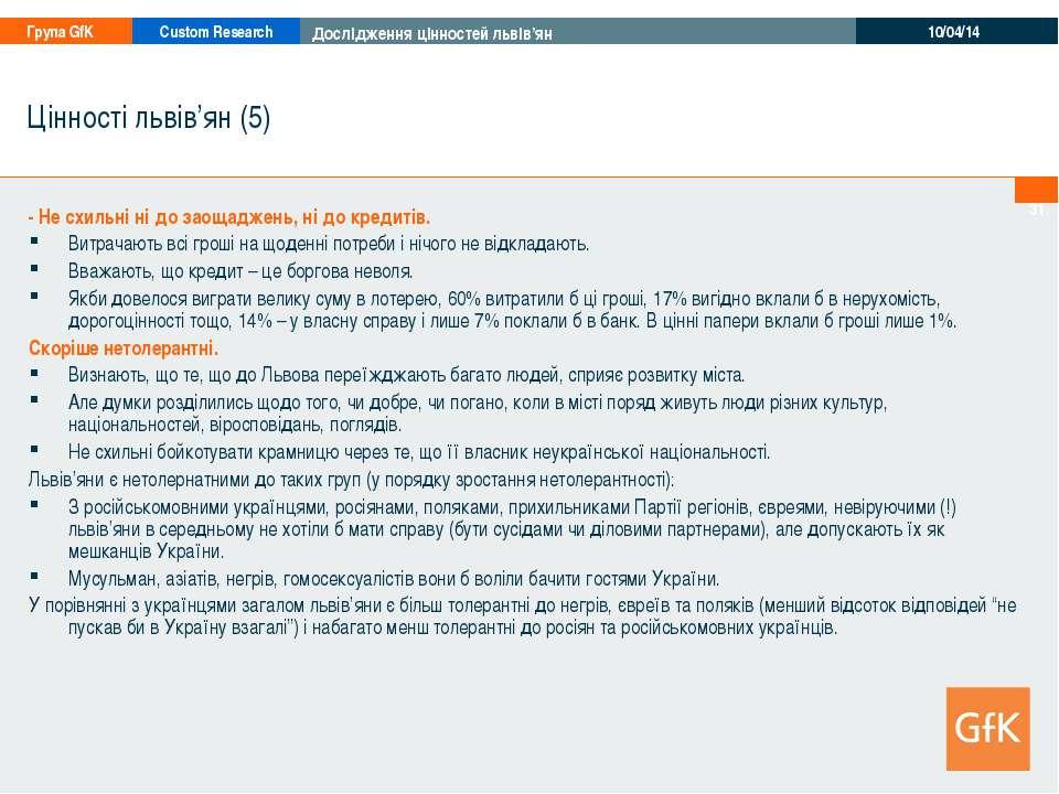 * Цінності львів'ян (5) - Не схильні ні до заощаджень, ні до кредитів. Витрач...