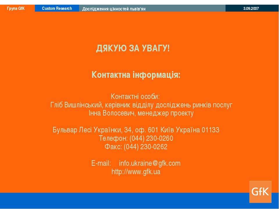 Контактна інформація: Контактні особи: Гліб Вишлінський, керівник відділу дос...