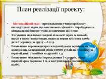План реалізації проекту: - Мотиваційний етап – представлення учням проблем у ...