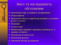 Зміст та послідовність обстеження Визначення скарг та анамнезу захворювання О...