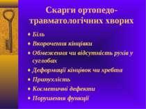 Скарги ортопедо-травматологічних хворих Біль Вкорочення кінцівки Обмеження чи...
