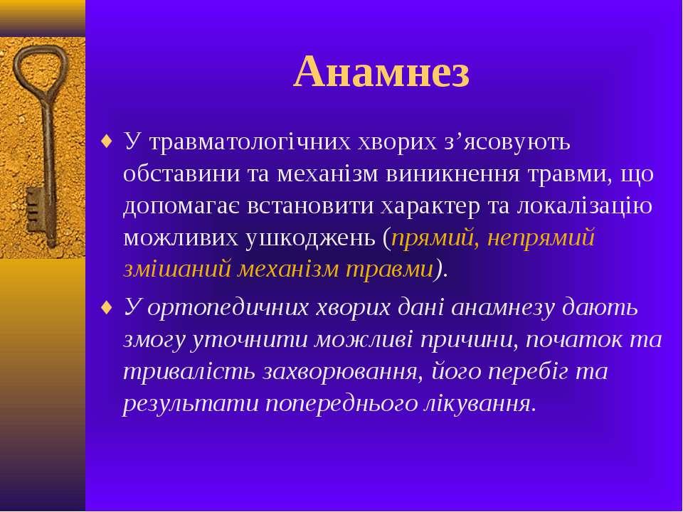 Анамнез У травматологічних хворих з'ясовують обставини та механізм виникнення...