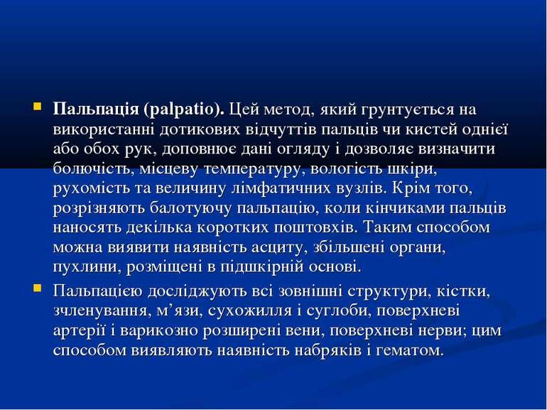 Пальпація (palpatio). Цей метод, який грунтується на використанні дотикових в...