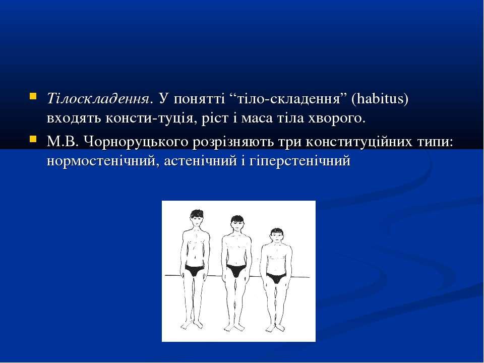 """Тілоскладення. У понятті """"тіло-складення"""" (habitus) входять консти-туція, ріс..."""