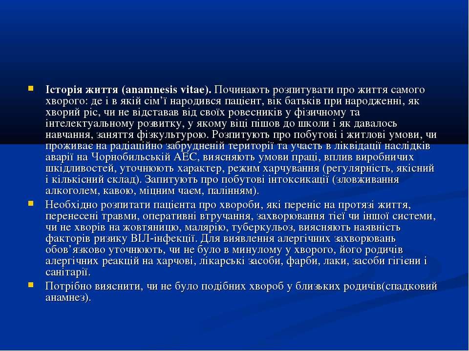 Історія життя (anamnesis vitae). Починають розпитувати про життя самого хворо...