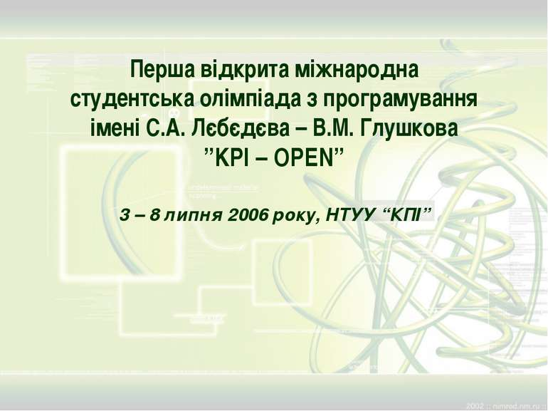 Перша відкрита міжнародна студентська олімпіада з програмування імені С.А. Лє...