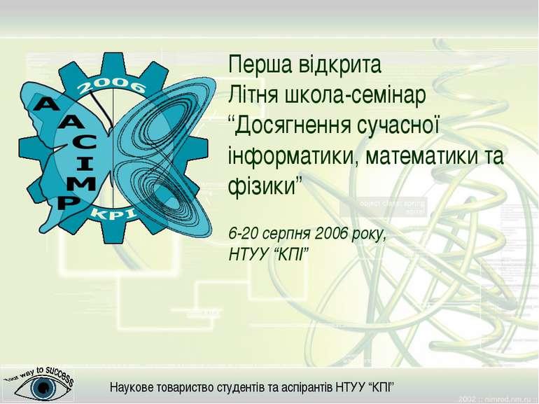 """Перша відкрита Літня школа-семінар """"Досягнення сучасної інформатики, математи..."""