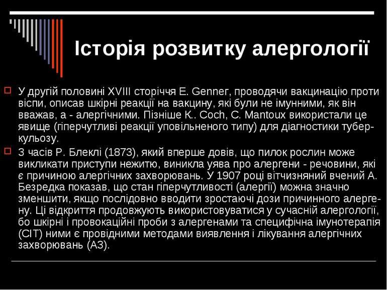 Історія розвитку алергології У другій половині XVIII сторіччя Е. Gеnnег, пров...