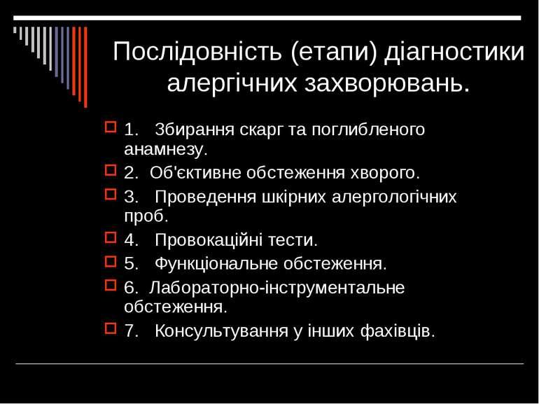 Послідовність (етапи) діагностики алергічних захворювань. 1. Збирання скарг т...