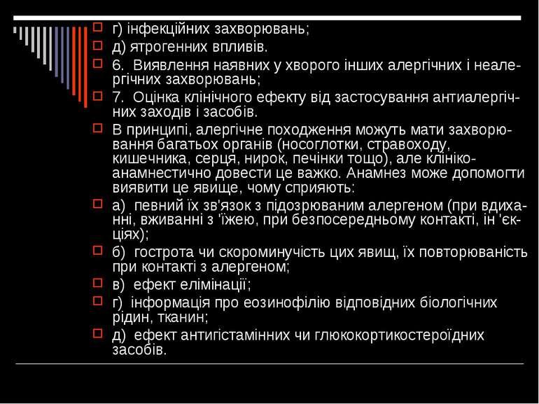 г) інфекційних захворювань; д) ятрогенних впливів. 6. Виявлення наявних у хво...