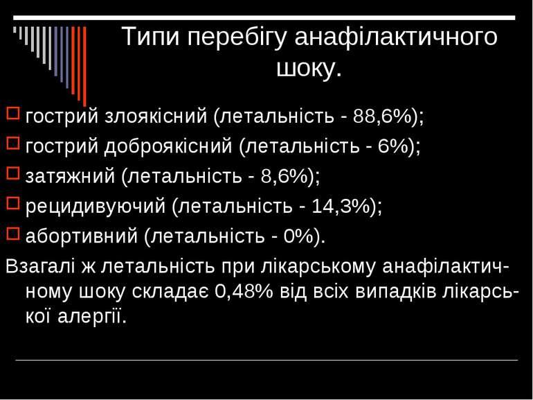 Типи перебігу анафілактичного шоку. гострий злоякісний (летальність - 88,6%);...