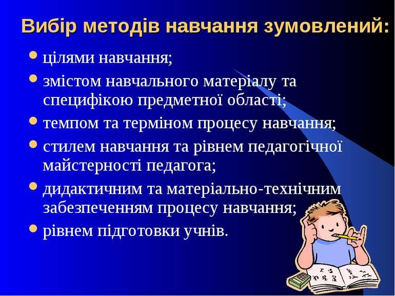 Вибір методів навчання зумовлений: цілями навчання; змістом навчального матер...